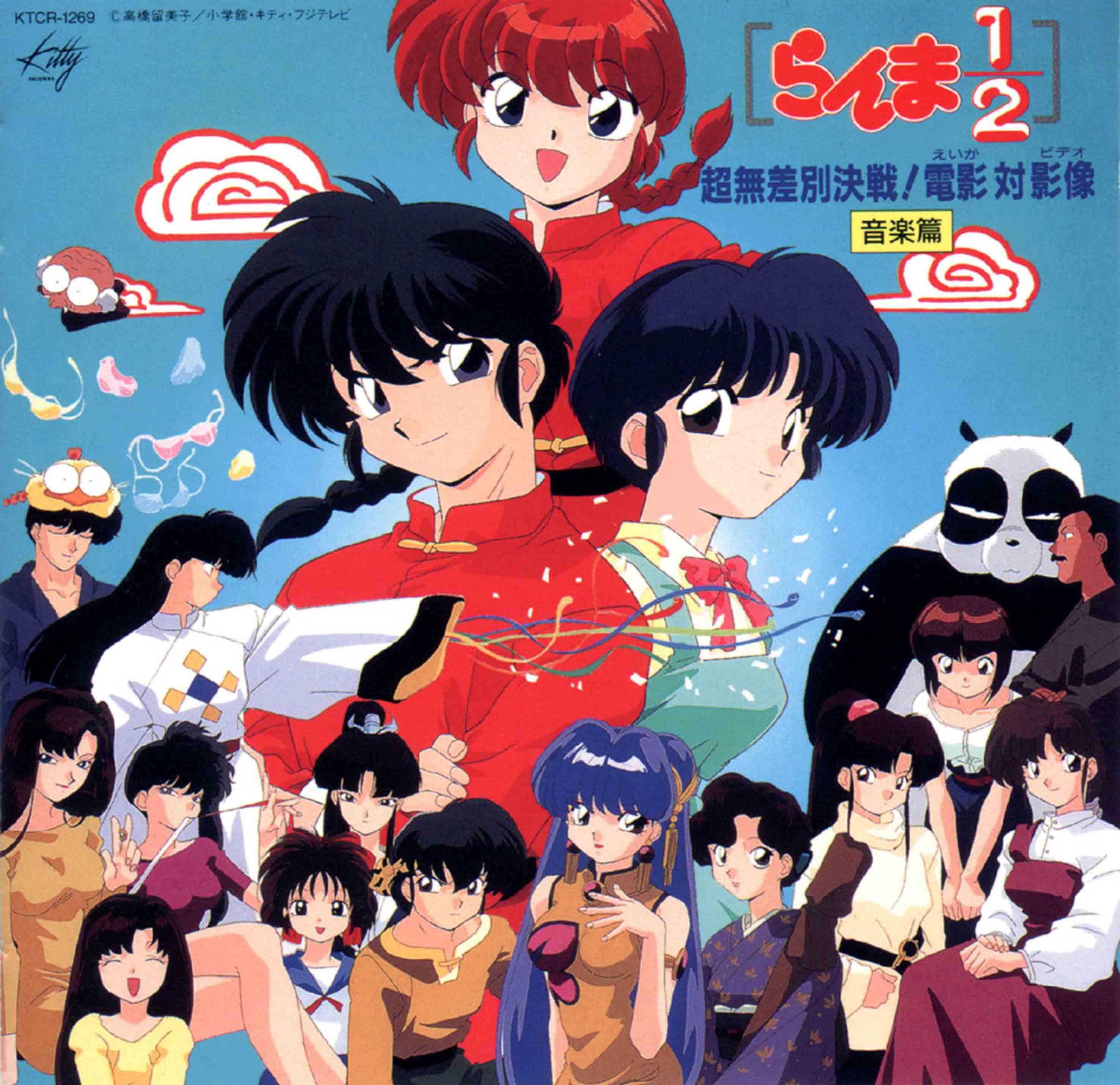 """Portada de la caricatura """"Ranma ½"""", que muestra a todos los personajes de la misma."""